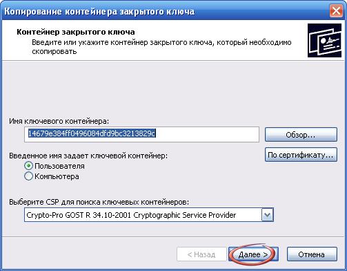 КриптоПро копировать ключ - выбор носителя