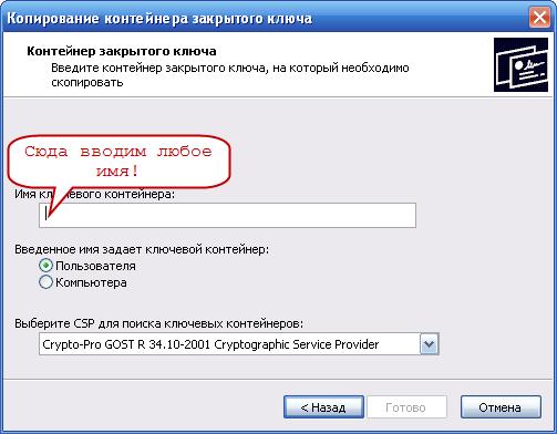 КриптоПро копировать ключ - ввести имя