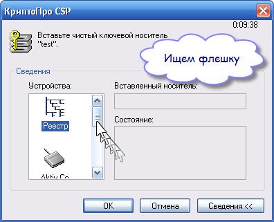 КриптоПро копировать ключ - поиск носителя