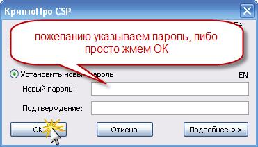 КриптоПро копировать ключ - Завершающая стадия