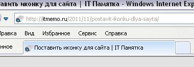 Вид иконки сайта