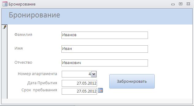 Как создать формы в access 2013